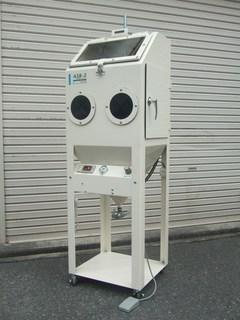 小型循環式サンドブラスト機 ASB-2型(弊社デモ機)