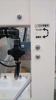 ブラストユニット切換レバー