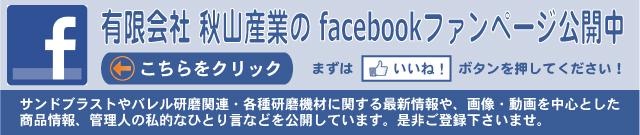 秋山産業のFacebookページ公開中です
